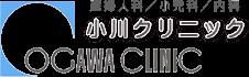産婦人科・内科・小児科 小川クリニック
