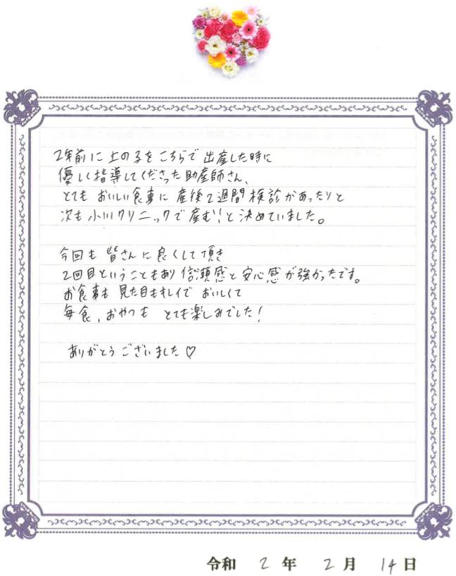 患者様よりお手紙を頂きました!! - ニュース&トピックス | 小川 ...