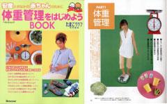 「安産とおなかの赤ちゃんのために体重管理をはじめようBOOK」