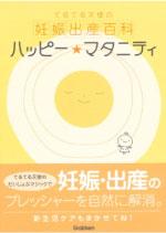 てるてる天使の妊娠出産百科「ハッピーマタニティ」