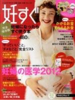 妊すぐ1月号臨時増刊 WINTER ISSUE