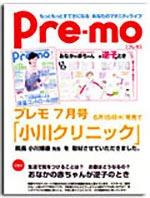 主婦の友社「Pre-mo 7月号」