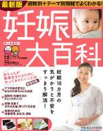 たまごクラブ特別編集「最新 妊娠大百科」に掲載!!