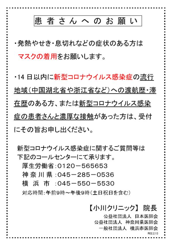 横浜 市 新型 コロナ ウイルス