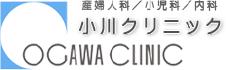 小川クリニック 産婦人科/小児科/内科