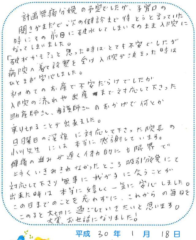 日曜日の深夜に対応して下さった院長の小川先生には本当に感謝