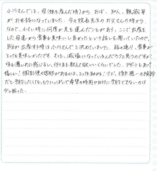 小川さんでは、母(妹を産んだ時)からおば、知人、親戚などがお世話になっていました