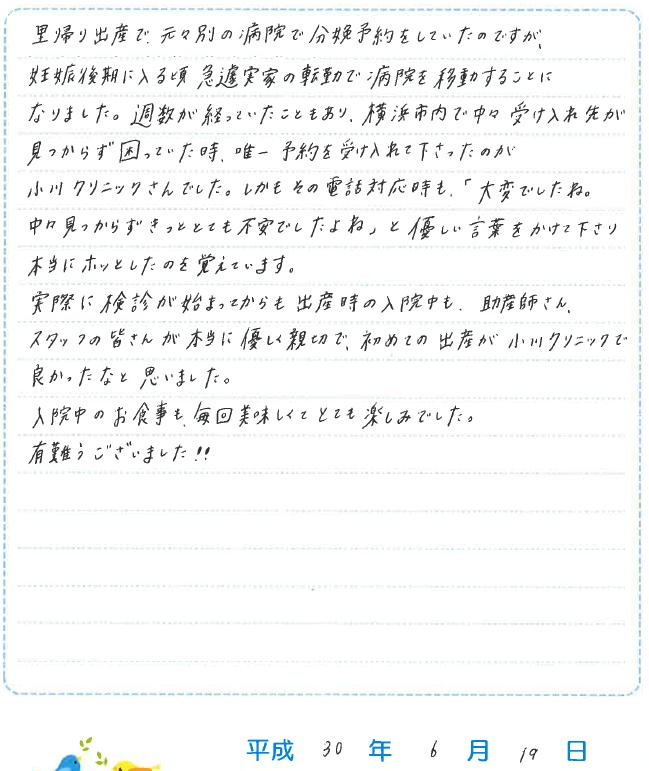 横浜市内で中々受け入れ先が見つからず困っていたとき、唯一予約を受け入れてくださったのが小川クリニックさんでした